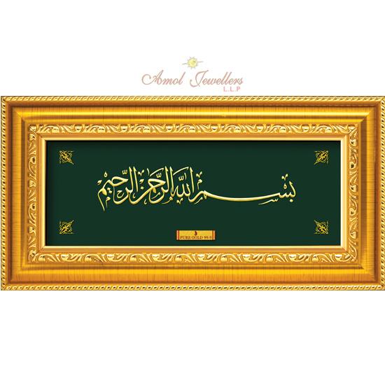 Pure 24 karat Golden Frame 2A9-Bismillah Prima Art by Amol Jewellers LLP