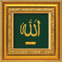 Pure 24 karat Golden Frame A9 ALLAH LETTERS Prima Art by Amol Jewellers LLP